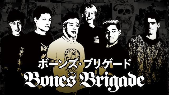 ボーンズ・ブリゲード BONES BRIGADE