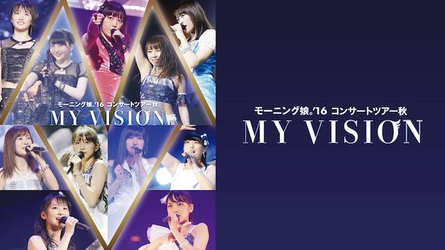 モーニング娘。'16 コンサートツアー秋 ~MY VISION~