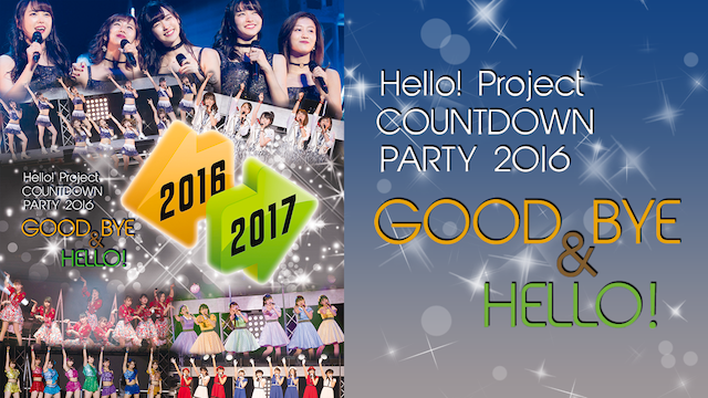 Hello! Project COUNTDOWN PARTY 2016 ~GOOD BYE & HELLO !~