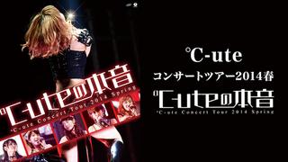 コンサートツアー2014春 ~℃-uteの本音~