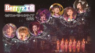 Berryz工房七夕スッペシャルライブ2012