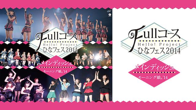 Hello! Project ひなフェス 2014 〜Full コース〜<メインディッシュはモーニング娘。'14です。>