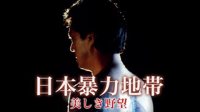 日本暴力地帯 美しき野望