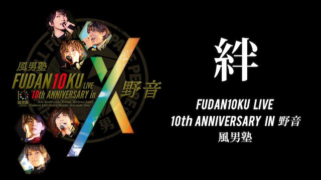 絆(FUDAN10KU LIVE 10th ANNIVERSARY in 野音)/風男塾