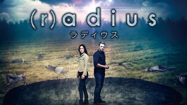 (r)adius/ラディウスの画像