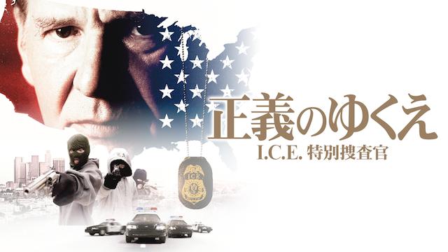 正義のゆくえ I.C.E.特別捜査官