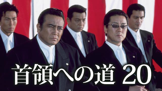 首領への道20無料動画