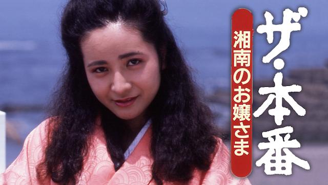 ザ・本番 湘南のお嬢さまの画像