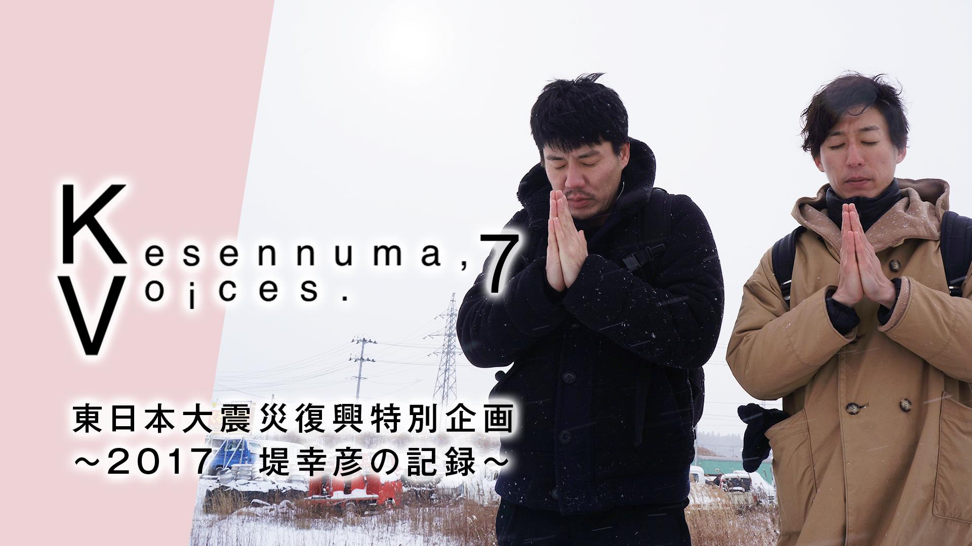 Kesennuma,Voices.7 東日本大震災復興特別企画~2017 堤幸彦の記録~