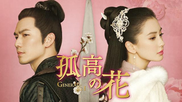 孤高の花~General&I~ 第3話 恩讐の想いの画像