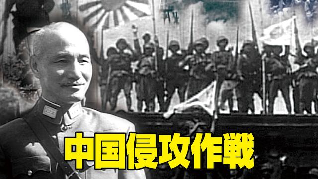 中国侵攻作戦