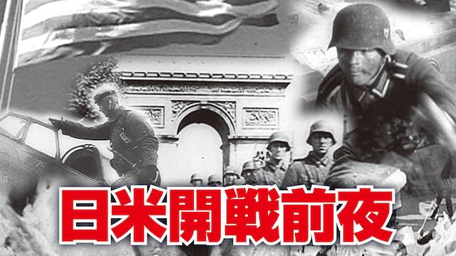 日米開戦前夜