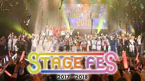 STAGE FES 2017のサムネイル