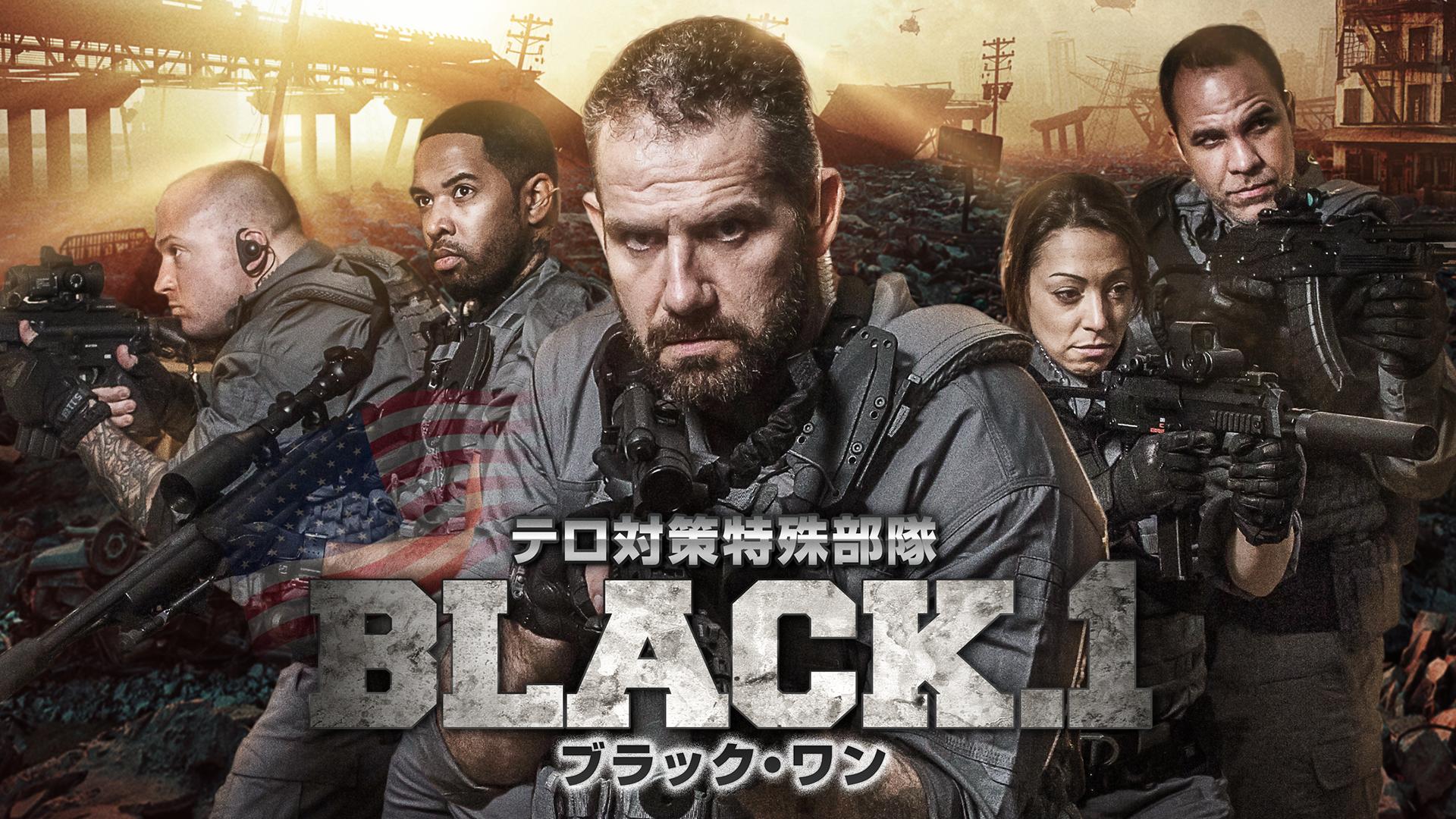 テロ対策特殊部隊 BLACK.1ブラック・ワン