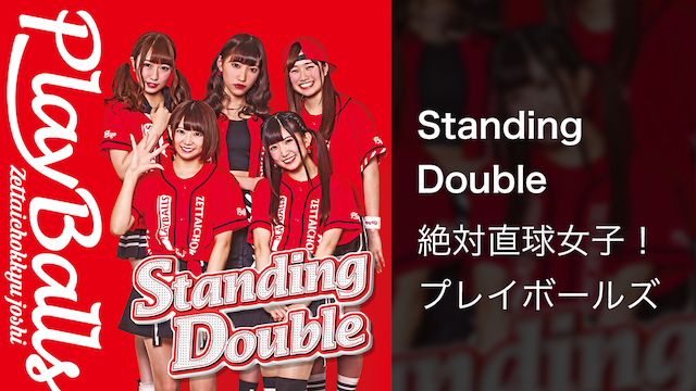 【MV】Standing Double/絶対直球女子!プレイボールズ