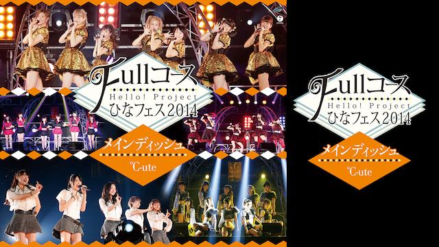 Hello! Project ひなフェス 2014 ~Full コース~<メインディッシュは℃-uteです。>
