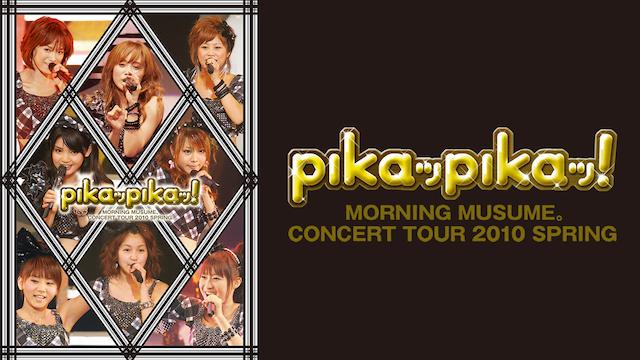 モーニング娘。コンサートツアー2010春 ~ピカッピカ!!~