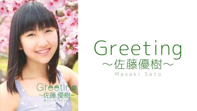 Greeting ~佐藤優樹~