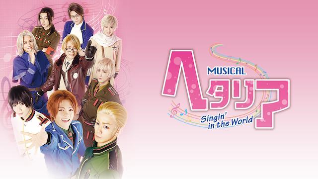 ミュージカル「ヘタリア~Singin' in the World~」