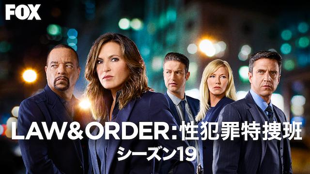 LAW & ORDER: 性犯罪特捜班 シーズン19