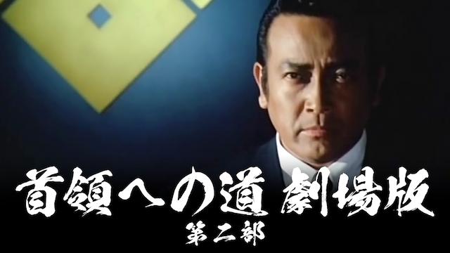 首領への道 劇場版 第二部無料動画