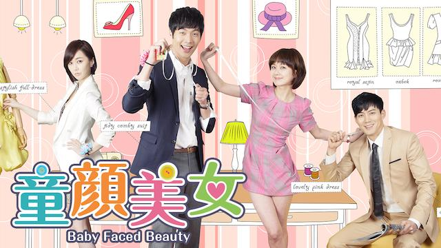童顔美女 Baby Faced Beauty