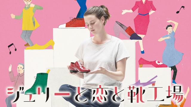 ジュリーと恋と靴工場の画像