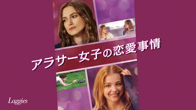 アラサー女子の恋愛事情動画フル