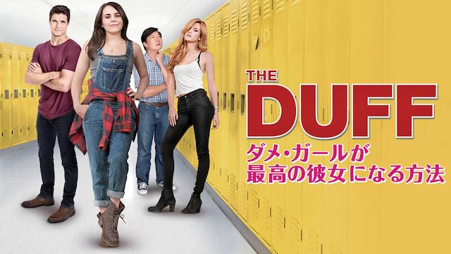 THE DUFF/ダメ・ガールが最高の彼女になる方法動画フル