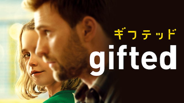 gifted/ギフテッド動画