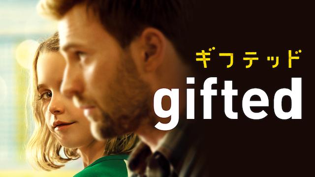 gifted/ギフテッド|愛するがゆえにすれ違う家族の様子が痛ましく、幸せとはを考えさせられる映画