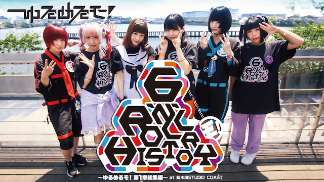 6'n' Roll History 〜ゆるめるモ! 第1章総集編〜 at 新木場STUDIO COAST