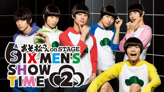 舞台「おそ松さん on STAGE ~SIX MEN'S SHOW TIME 2~」