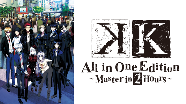 K All in One Edition Master in 2Hoursを見逃してしまったあなた!動画見放題サイトをまとめました。