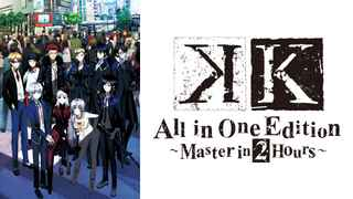 K All in One Edition~Master in 2Hours~