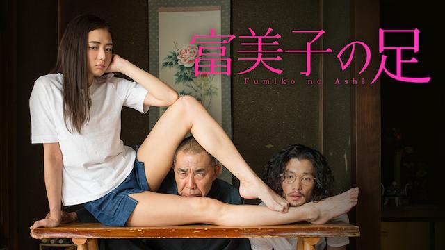 片山萌美「富美子の足」をU-NEXTで無料で見る