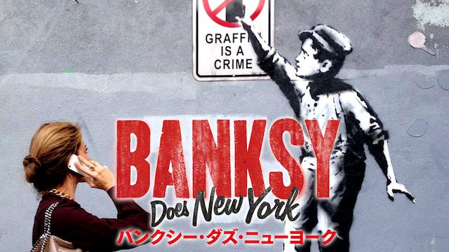 バンクシー・ダズ・ニューヨーク