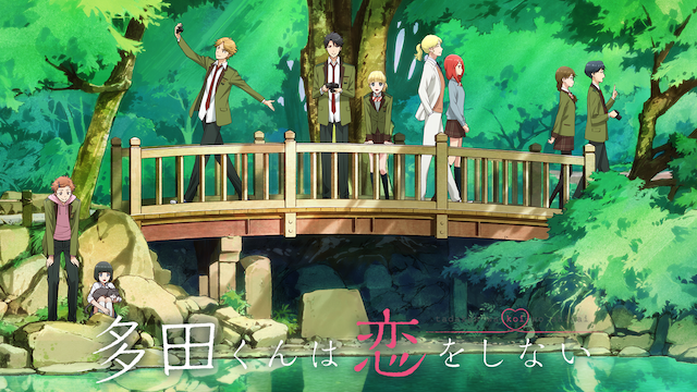多田くんは恋をしない #8 「雨女だったっけ?」の画像
