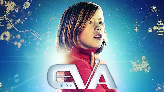 EVA<エヴァ>