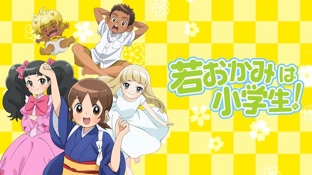 若おかみは小学生! 第4話 菓子コンテストに若おかみ!の画像
