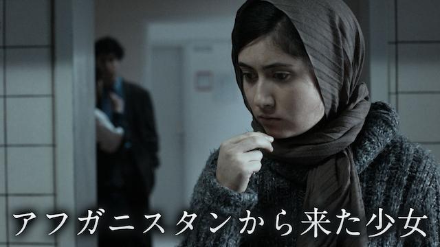 アフガニスタンから来た少女