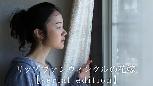 リップヴァンウィンクルの花嫁 【serial edition】