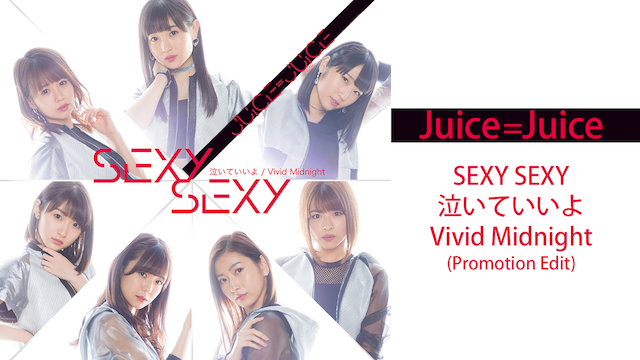 Juice=Juice『SEXY SEXY/泣いていいよ/Vivid Midnight』(Promotion Edit)