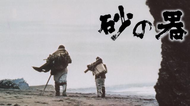 『砂の器』見逃し配信動画を無料視聴する方法は?