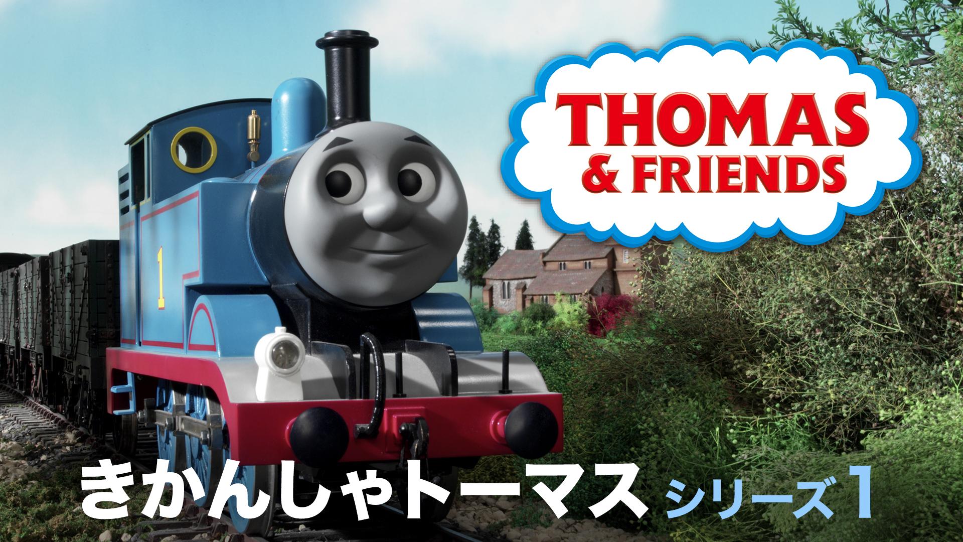アニメ『きかんしゃトーマス』無料動画まとめ!1話から最終回を見逃しフル視聴できるサイトは?