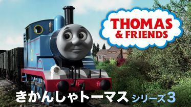 トーマス きかんしゃ