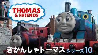 きかんしゃトーマス シリーズ10