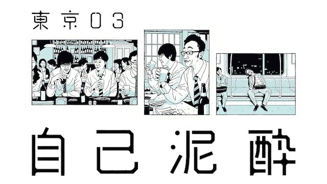 東京03「第19回東京03単独公演「自己泥酔」」