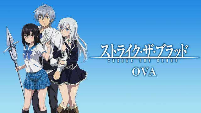 ストライク・ザ・ブラッド <OVA> I 「ヴァルキュリアの王国篇」