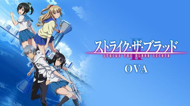 ストライク・ザ・ブラッドII OVA